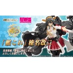 Armor Girls Project Haruna Bandai Exclusive