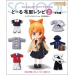 Creating in Nendoroid Doll Size Doll Clothing Patterns 2 School Edition Seibundo Shinkosha