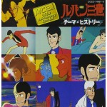 OST Original Soundtrack Lupin The 3rd Theme History