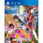 KonoSuba PS4 Kibou no Meikyu to Tsudoishi Boukensha tachi Plus Regular Edition ENTERGRAM