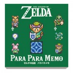 The Legend of Zelda A Link to the Past BaraBara Memo Ensky