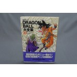 (T9E5) Dragon Ball artbook Collection 1995 volume 3 TV ANIMATION PART 1