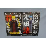 (T7E5) Assassination Classroom DXF set of Korosensei and Nagisa banpresto